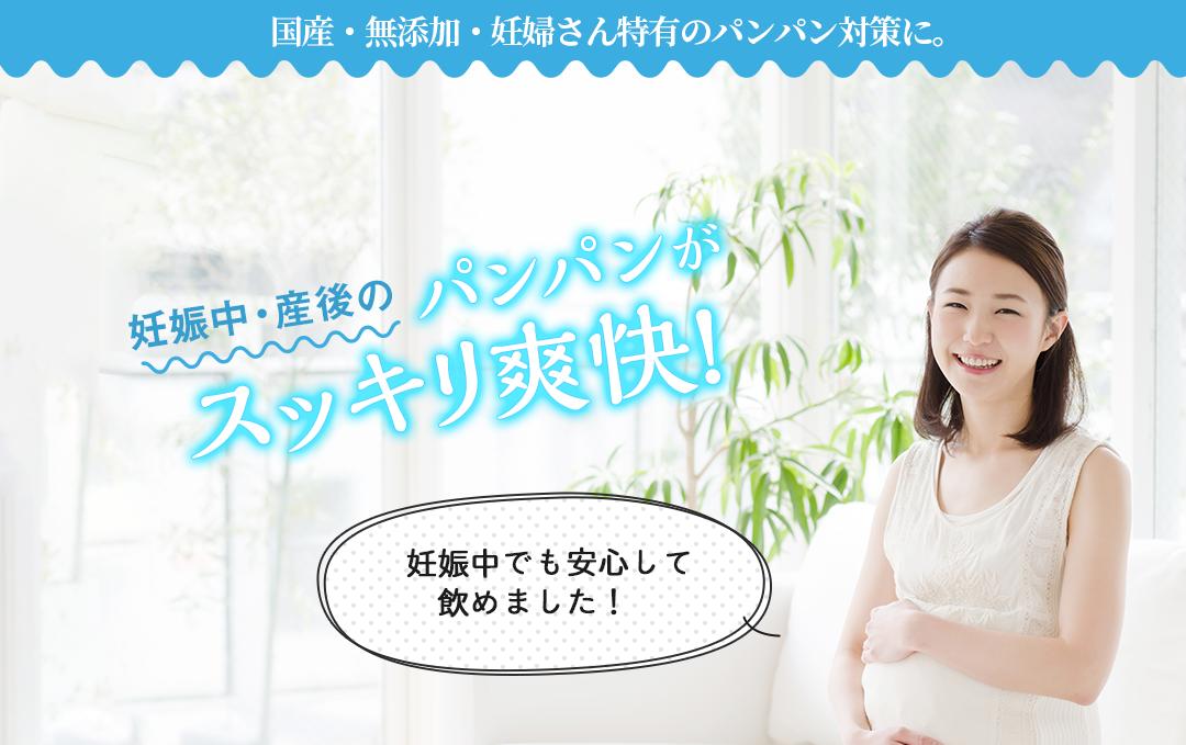 妊娠中でも安心して飲めるむくみ解消サプリメント 「こころからだあんしん葉酸」