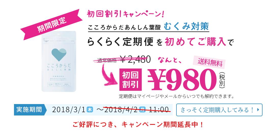 むくみで悩む女性に。ここラボの定期初回980円サプリ購入はこちらから