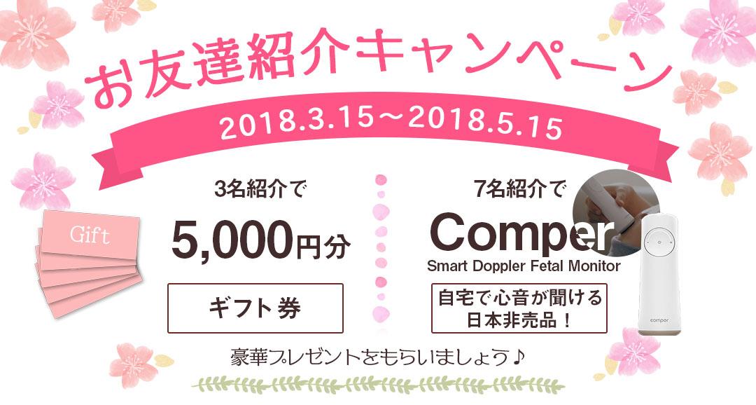 ココラボ、お友達紹介キャンペーン企画!