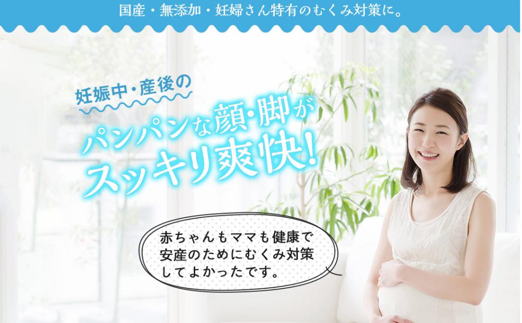 むくみ,妊娠高血圧症候群