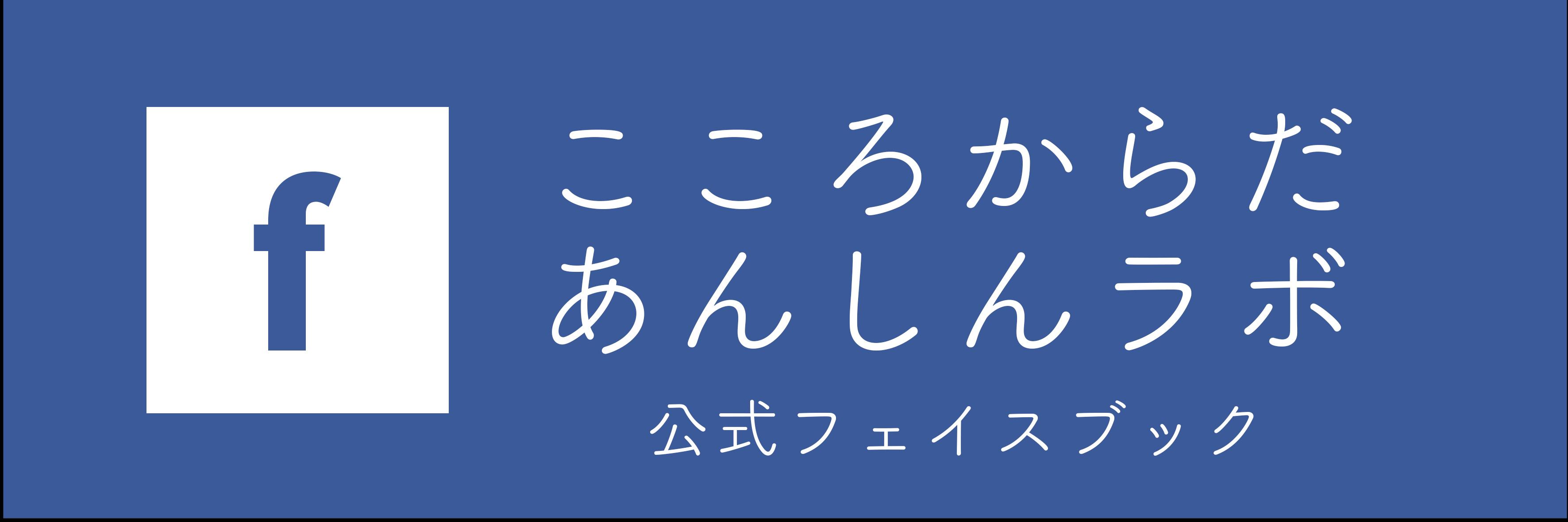 ここラボFacebook
